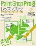 Paint Shop Pro 8 レッスンブック