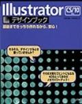 Illustrator デザインブック CS/10対応