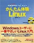 KNOPPIXではじめよう! かんたん体験Linux