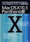 Mac OS X 10.3 Pantherの壁