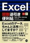 改訂版 Excel関数逆引き便利帖 2003/2002/2000対応