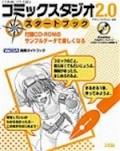 COMIC STUDIO コミックスタジオ2.0 スタートブック