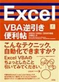 Excel VBA逆引き便利帖 2003/2002/2000対応