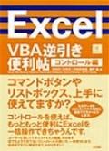 Excel VBA逆引き便利帖 コントロール編