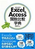 Excel&Access関数比較字典