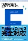 Fedora Core コマンドリファレンス