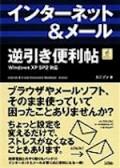 インターネット&メール逆引き便利帖 Windows XP SP2対応