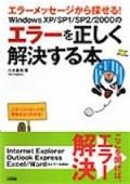エラーメッセージから探せる! Windows XP/SP1/SP2/2000のエラーを正しく解決する本
