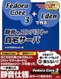 Fedora Core 3+Edenで作る 静音&コンパクト・自宅サーバ