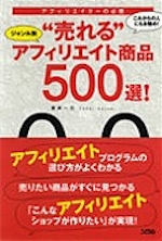 """アフィリエイターの必携 ジャンル別""""売れる""""アフィリエイト商品500選!"""