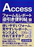 2003/2002/2000対応 Accessフォーム&レポート逆引き便利帳