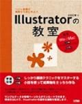 ベジェ曲線の基礎からはじめよう Illustratorの教室