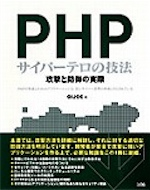 PHP サイバーテロの技法 攻撃と防御の実際