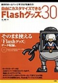 自由にカスタマイズできる Flashグッズ30