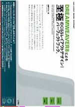 DREAMWEAVER8による至極のCSSレイアウトデザイン! パーフェクトブック。