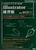 Illustrator練習帳for DTP Designer&Operator—サンプルを使ってマスターできる!Illustrator8・9・10・CS・CS2対応