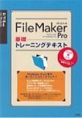 FileMaker Pro 基礎トレーニングテキスト