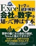 Excelで学ぶ統計解析 会社の数字を知って伸ばす本