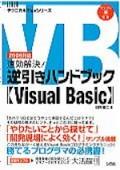 速攻解決!逆引きハンドブック Visual Basic