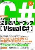 速効解決!逆引きハンドブックVisual C#