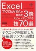 Excelマクロ&VBAで業務を3倍スピードアップする技70選