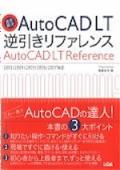 速攻解決 AutoCADLT逆引きリファレンス