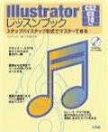 Illustratorレッスンブック CS2/CS/10対応