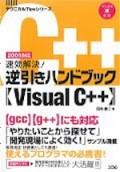速効解決!逆引きバンドブックVisual C++