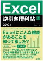 Excel逆引き便利帖 2007対応