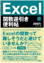 Excel関数逆引き便利帖 2007対応