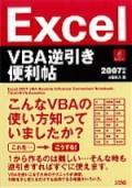 Excel VBA 逆引き便利帖 2007対応