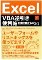 ExcelVBA逆引き便利帖 コントロール編 2007対応
