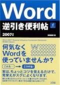 Word逆引き便利帖 2007対応
