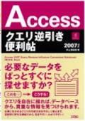 Accessクエリ逆引き便利帖 2007対応