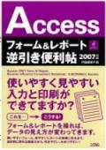 Accessフォーム&レポート逆引き便利帖 2007対応
