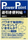 PowerPoint逆引き便利帖 2007対応