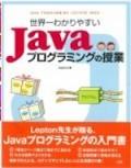 世界一わかりやすいJavaプログラミングの授業