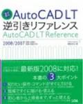 速効解決 AutoCAD LT逆引きリファレンス 2008/2007/2006/2005/2004/2002対応