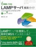 6時間でできる LAMPサーバ構築ガイド Linux&Apache&MySQL&PHP+最新CMSですぐ使える!