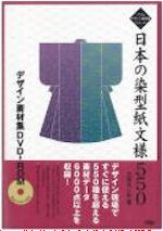 日本の染型紙文様550