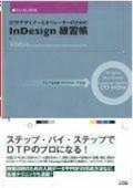 DTPデザイナー&オペレーターのための InDesign練習帳