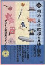 明治・大正・昭和の文様と図案250 デザイン素材集DVD-ROM