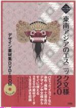 東南アジアのエスニック文様220 デザイン素材集DVD-ROM