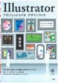 Illustratorプロフェッショナルデザインブック CS・CS2・CS3対応
