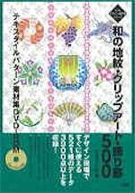 和の地紋・クリップアート・飾り罫500