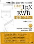 VMware Playerですぐ使える 日本語TEX&EWB組版システム