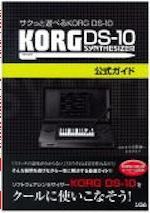サクっと遊べるKORG DS-10 KORG DS-10公式ガイド