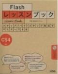 Flashレッスンブック CS4対応