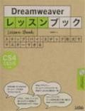 Dreamweaver レッスンブック CS4/CS/8対応