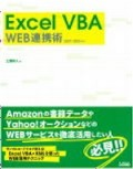 Excel VBA WEB連携術 2007/2003対応